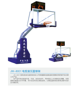 电控液压篮球架
